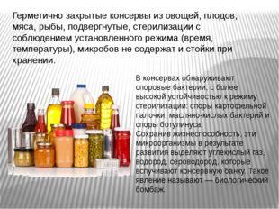 Герметично закрытые консервы из овощей, плодов, мяса, рыбы, подвергнутые, сте