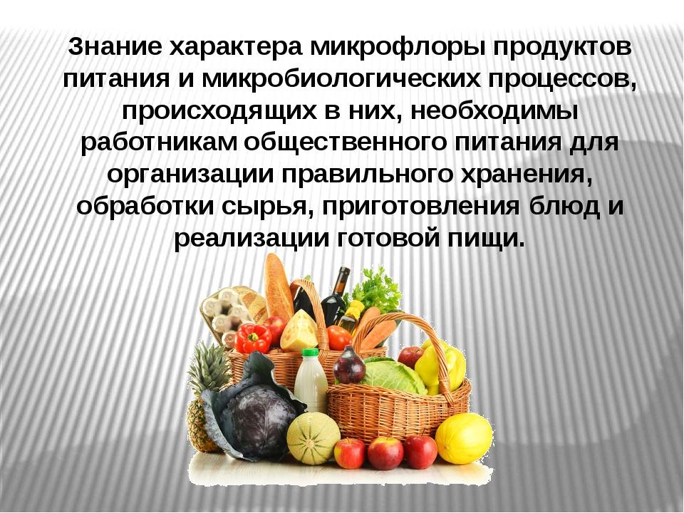 Микрофлора основных пищевых продуктов доклад 7318