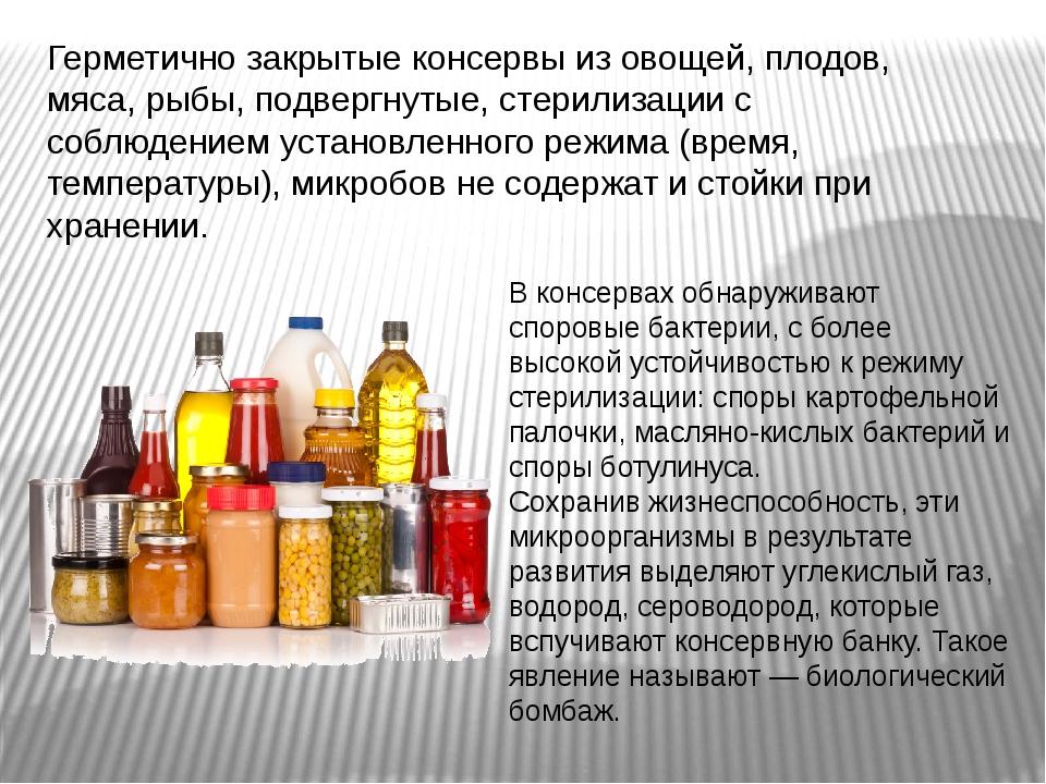 Герметично закрытые консервы из овощей, плодов, мяса, рыбы, подвергнутые, сте...