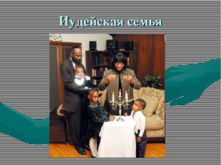 Иудейская семья