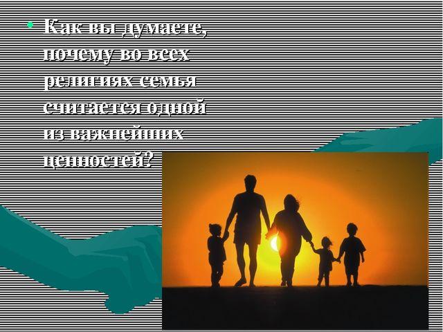 Как вы думаете, почему во всех религиях семья считается одной из важнейших це...