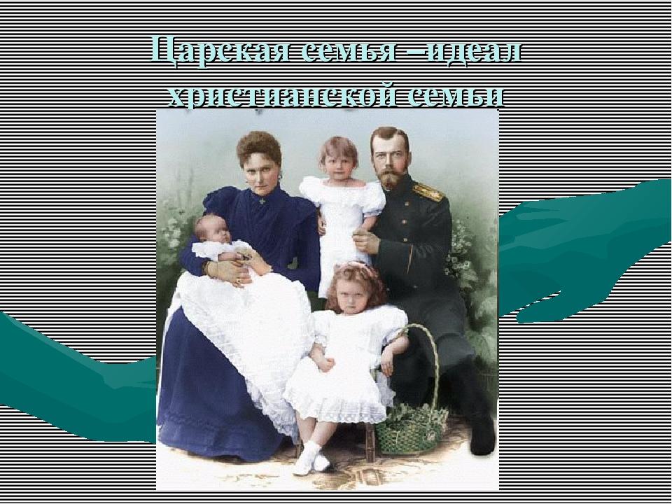 Царская семья –идеал христианской семьи