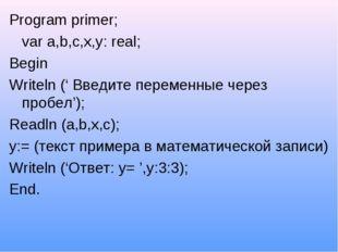 Program primer; var a,b,c,x,y: real; Begin Writeln (' Введите переменные чер