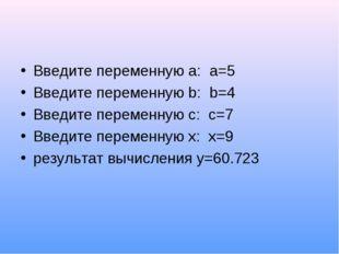 Введите переменную a: a=5 Введите переменную b: b=4 Введите переменную c: c=7