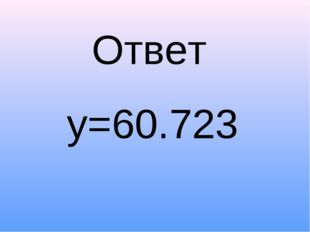 Ответ y=60.723