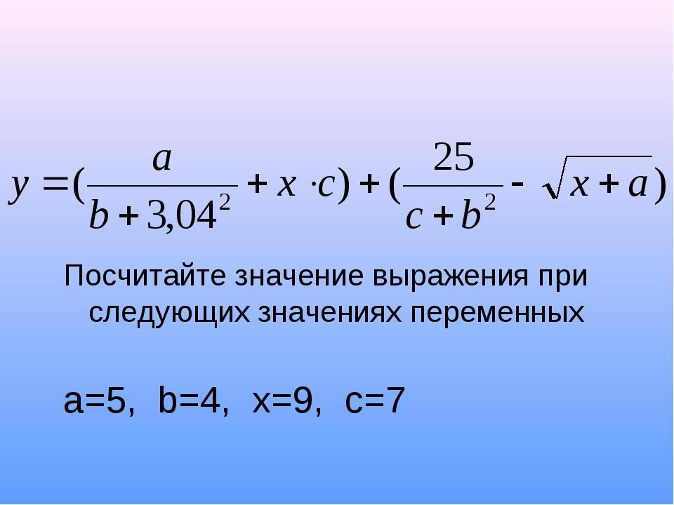 Посчитайте значение выражения при следующих значениях переменных a=5, b=4, x=...