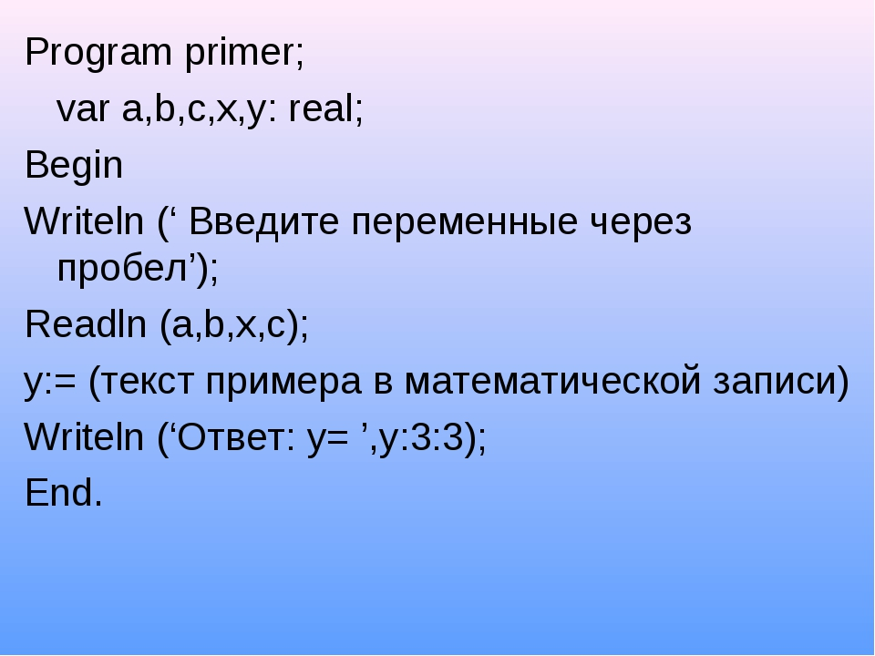 Program primer; var a,b,c,x,y: real; Begin Writeln (' Введите переменные чер...