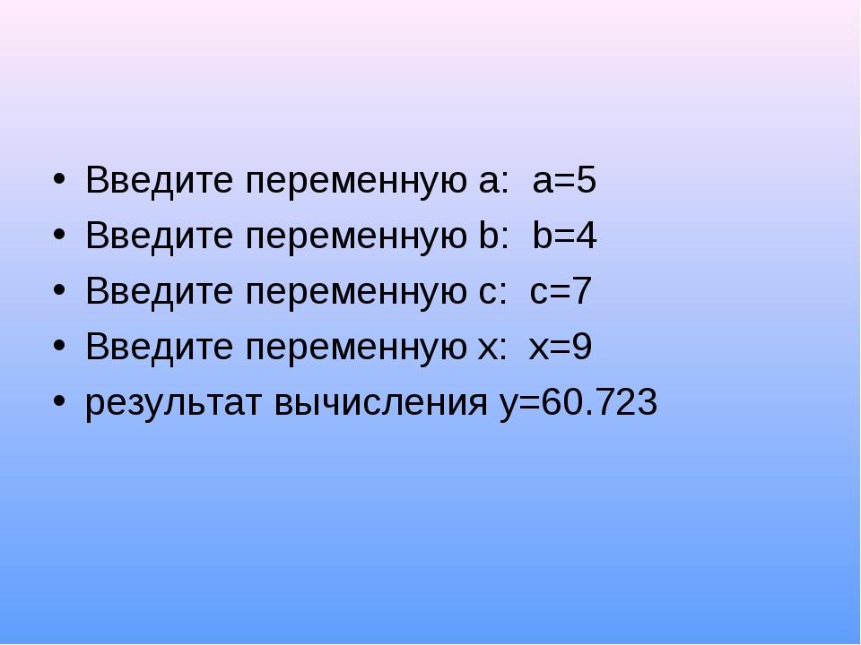 Введите переменную a: a=5 Введите переменную b: b=4 Введите переменную c: c=7...