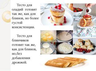 Тесто для оладий готовят так же, как для блинов, но более густой консистенци