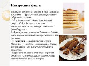 Интересные факты В каждой кухне свой рецепт и свое название! 1.Crêpes— фран