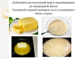 Добавляем растопленный жир и перемешиваем до однородной массы Разливной ложко