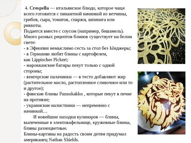 4.Crespella— итальянское блюдо, которое чаще всего готовится с пикантной н...