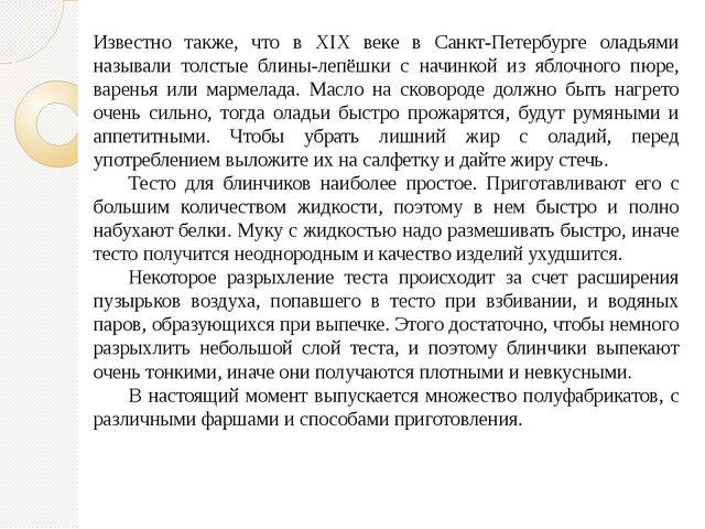 Известно также, что в XIX веке в Санкт-Петербурге оладьями называли толстые б...