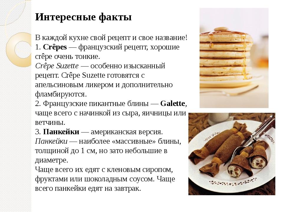 Интересные факты В каждой кухне свой рецепт и свое название! 1.Crêpes— фран...