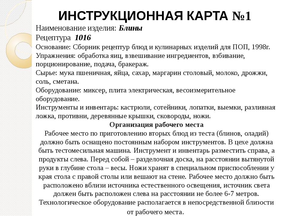 ИНСТРУКЦИОННАЯ КАРТА №1 Наименование изделия: Блины Рецептура 1016 Основание:...