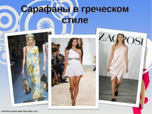 Сарафаны в греческом стиле