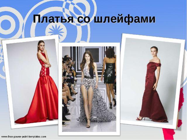Платья со шлейфами