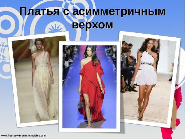 Платья с асимметричным верхом