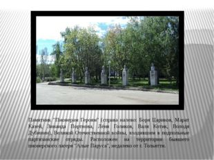 "Памятник ""Пионерам Героям"" (справа налево: Боря Цариков, Марат Казей, Зинаида"