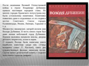 После окончания Великой Отечественной войны к герою Владимиру Дубинину пришла