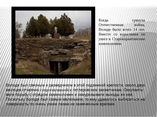 Володя был связным и разведчиком в этой подземной крепости, около двух месяце...