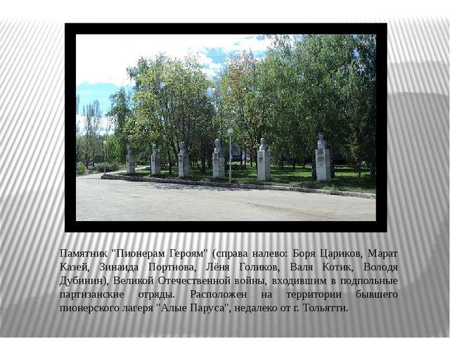 "Памятник ""Пионерам Героям"" (справа налево: Боря Цариков, Марат Казей, Зинаида..."