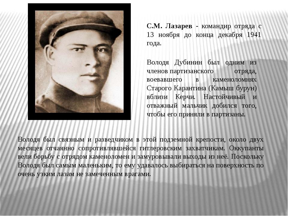 С.М. Лазарев - командир отряда с 13 ноября до конца декабря 1941 года. Володя...
