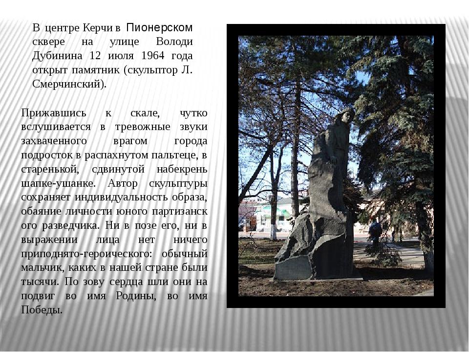 В центреКерчив Пионерском сквере на улице Володи Дубинина 12 июля 1964 года...