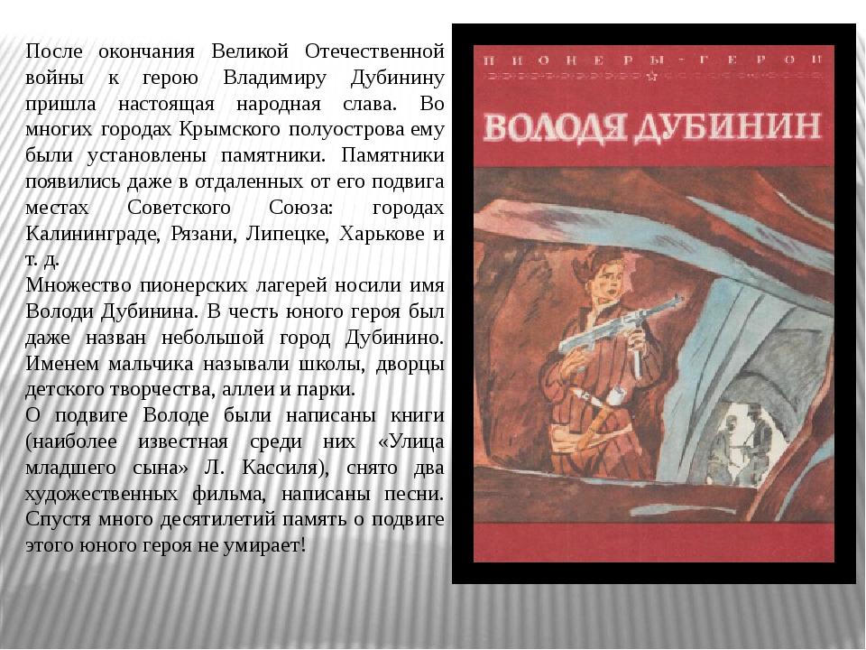 После окончания Великой Отечественной войны к герою Владимиру Дубинину пришла...