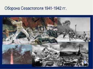 Ответ 13. Это город-герой Севастополь.