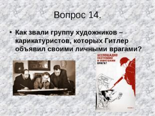 Вопрос 14. Как звали группу художников – карикатуристов, которых Гитлер объяв