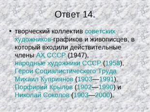 Ответ 14. творческий коллектив советских художников-графиков и живописцев, в