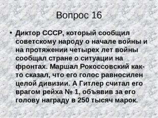 Вопрос 16 Диктор СССР, который сообщил советскому народу о начале войны и на