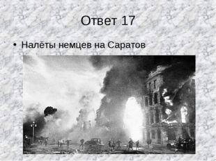 Ответ 17 Налёты немцев на Саратов