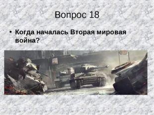 Вопрос 18 Когда началась Вторая мировая война?