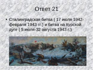 Ответ 21 Сталинградская битва ( 17 июля 1942- февраля 1943 гг.) и битва на Ку