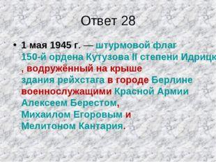 Ответ 28 1 мая 1945 г. — штурмовой флаг 150-й ордена Кутузова II степени Идри