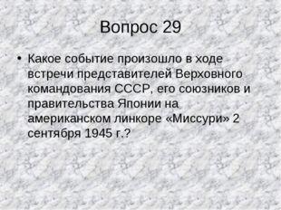 Вопрос 29 Какое событие произошло в ходе встречи представителей Верховного ко