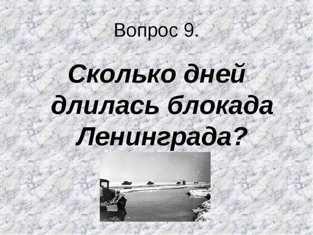 Вопрос 9. Сколько дней длилась блокада Ленинграда?