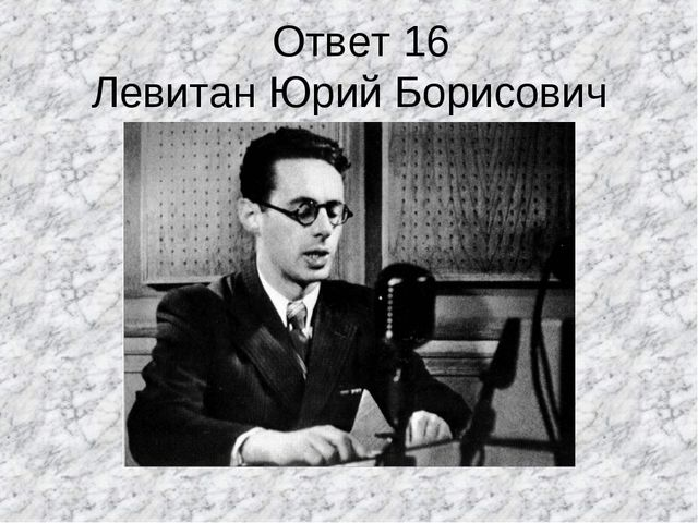 Ответ 16 Левитан Юрий Борисович