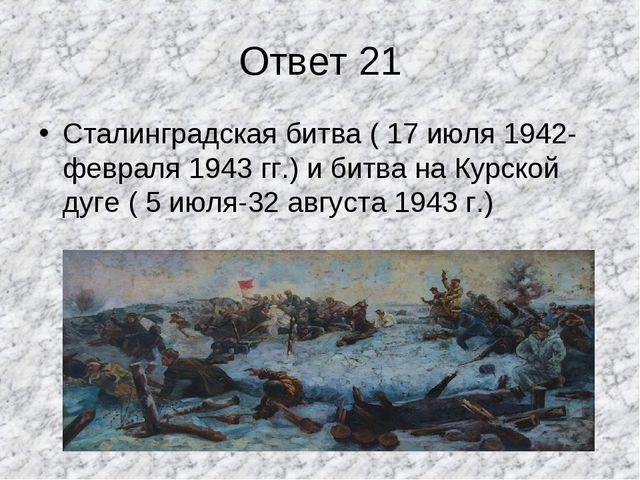 Ответ 21 Сталинградская битва ( 17 июля 1942- февраля 1943 гг.) и битва на Ку...