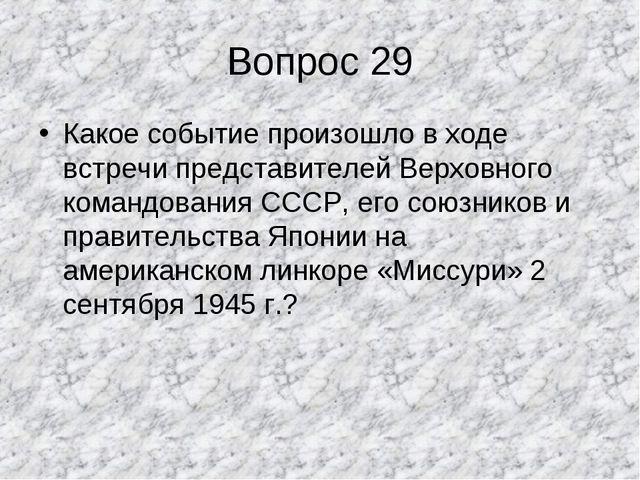 Вопрос 29 Какое событие произошло в ходе встречи представителей Верховного ко...