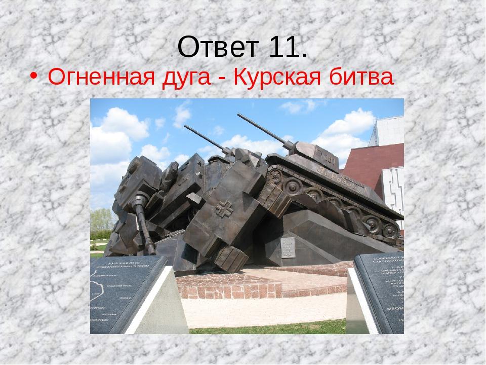 Ответ 11. Огненная дуга - Курская битва