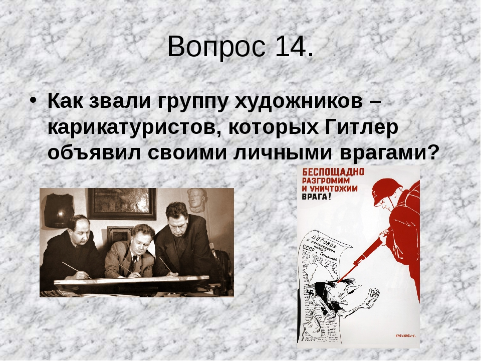 Вопрос 14. Как звали группу художников – карикатуристов, которых Гитлер объяв...