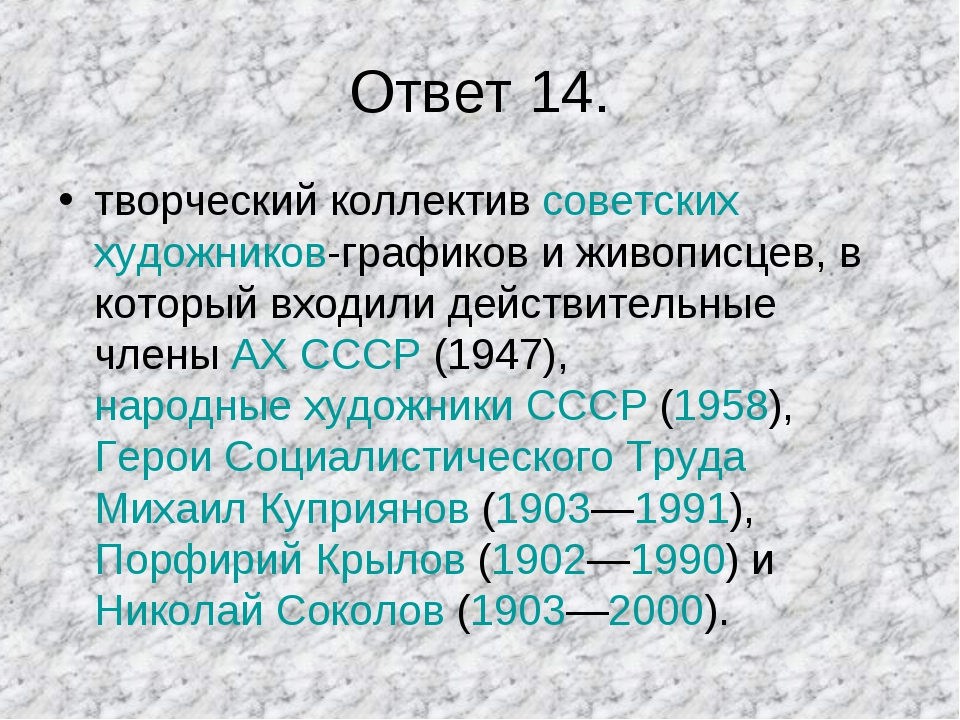 Ответ 14. творческий коллектив советских художников-графиков и живописцев, в...