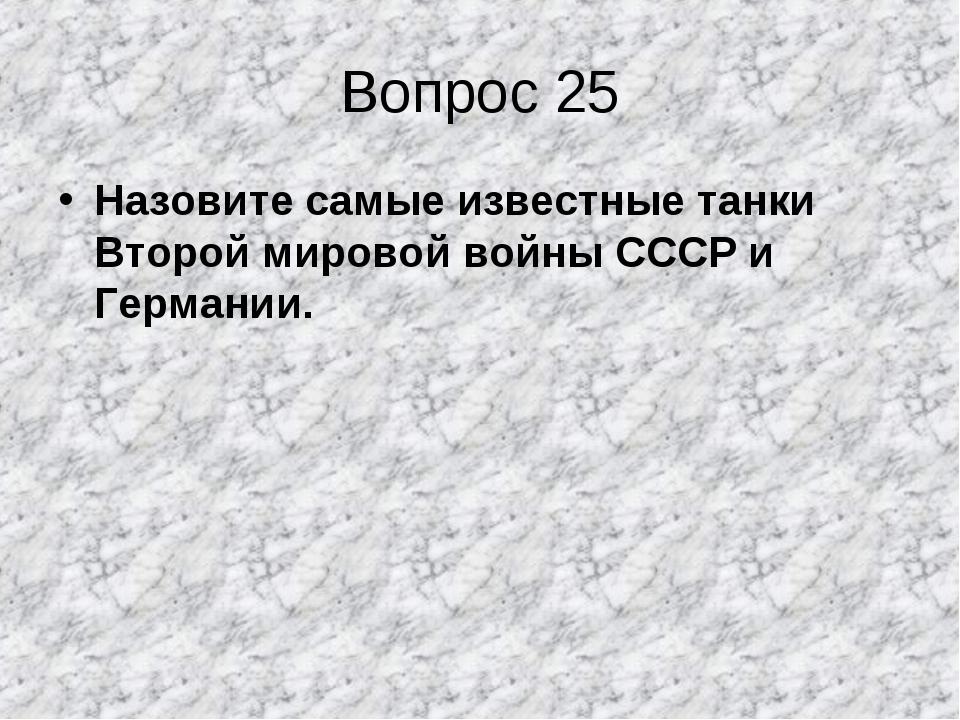 Вопрос 25 Назовите самые известные танки Второй мировой войны СССР и Германии.