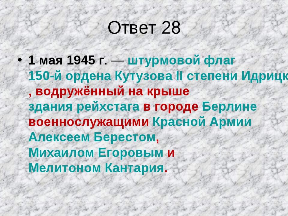 Ответ 28 1 мая 1945 г. — штурмовой флаг 150-й ордена Кутузова II степени Идри...