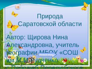 Какова площадь Саратовской области? 100 тыс. км .кв 100,2 тыс.км 101 тыс км д