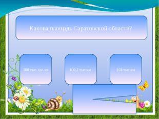 Большая часть рек Саратовской области относится к бассейну… Атлантического ок