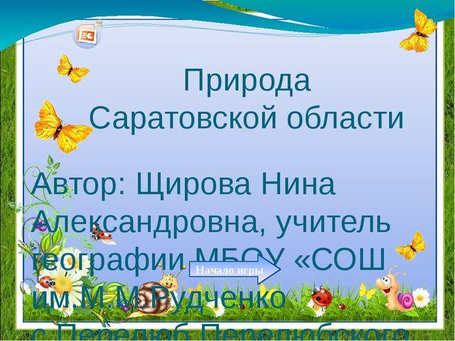 Какова площадь Саратовской области? 100 тыс. км .кв 100,2 тыс.км 101 тыс км д...